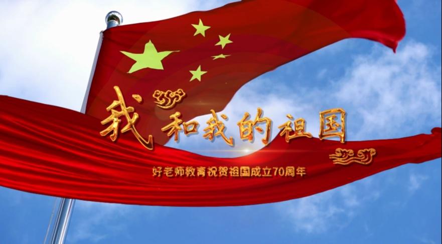 好老师教育祝贺中华人民共和国成立70周年