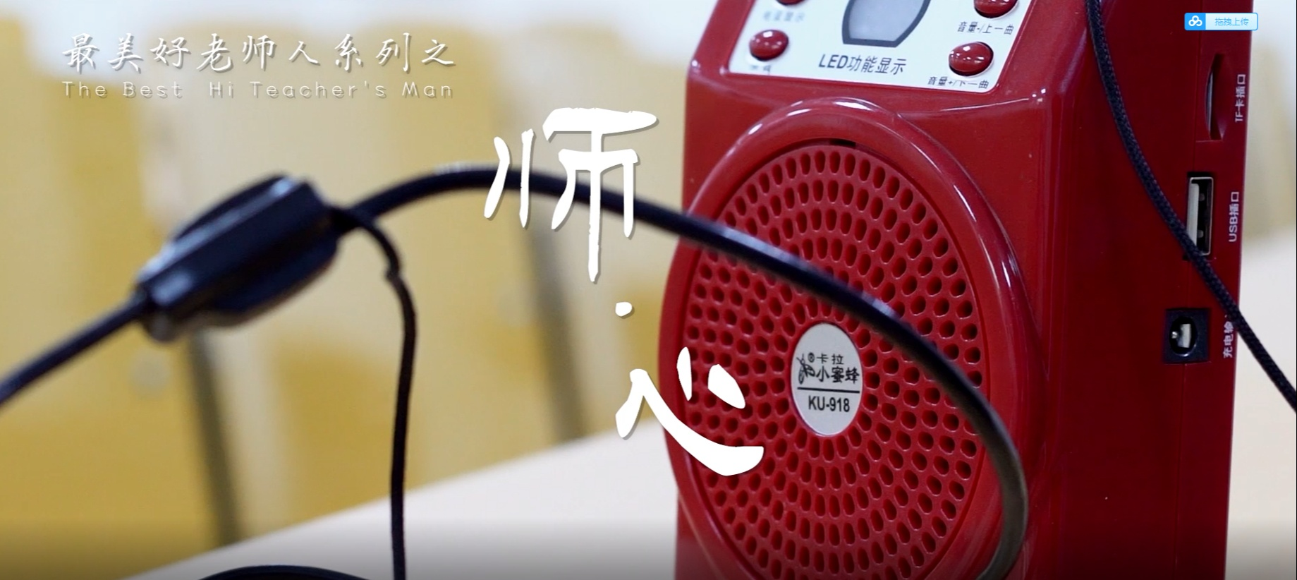 最美好老师人系列:好老师教育纪录片《师·心》— 耐耕耘,静花开