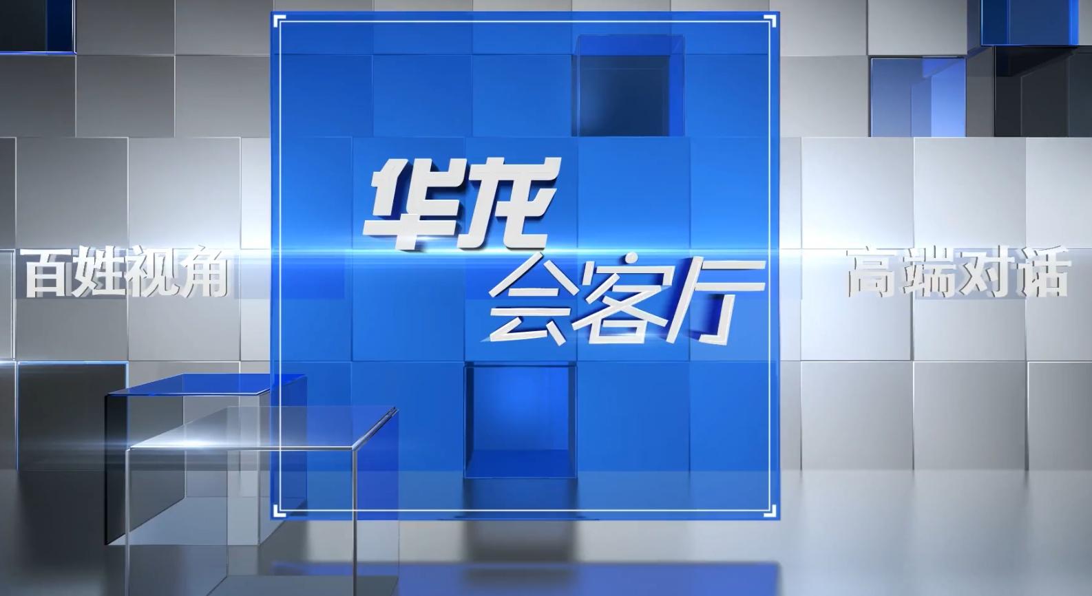 华龙会客厅-好老师教育董事长徐进程专访