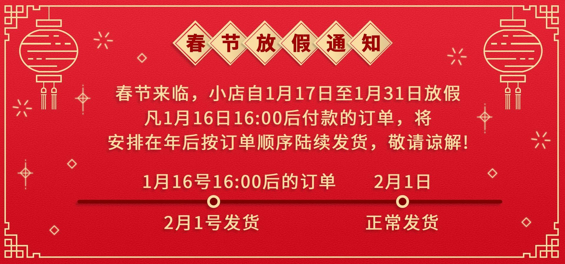 好老师新利体育app下载官网在线客服春节放假通知!