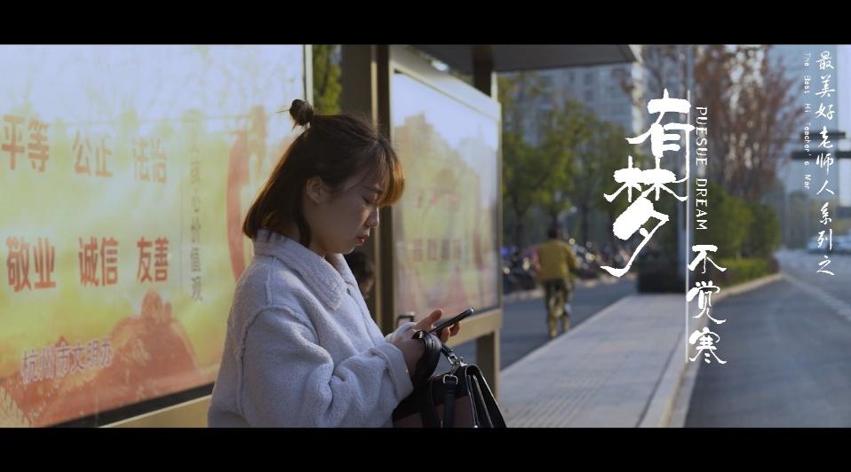 """《有梦不觉寒》——""""最美好老师人""""第三期"""