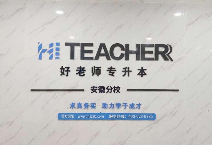 好老师教育安徽分校