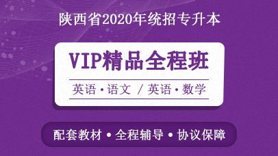 陕西统招新利体育app下载VIP精品全程班
