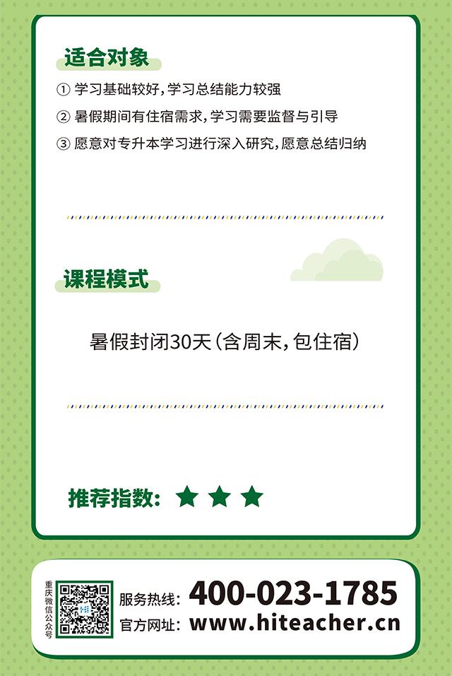 重庆统招专升本精品集训营—暑假.jpg