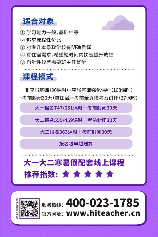 重庆统招专升本名校直通车.jpg