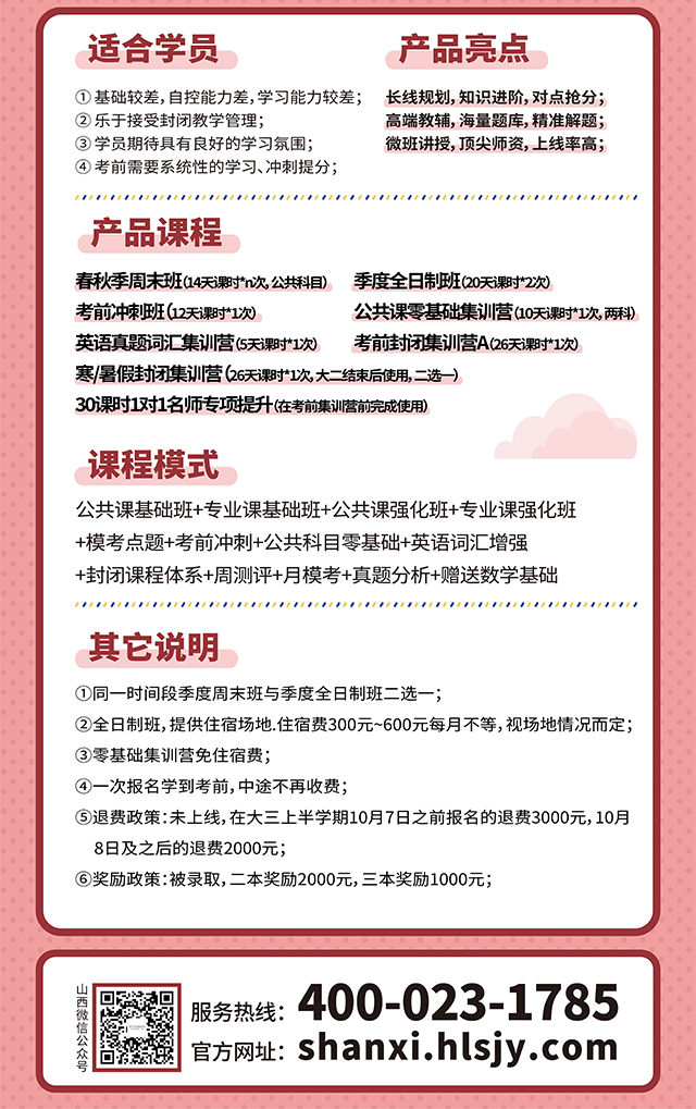 山西统招新利体育app下载协议集训班.jpg
